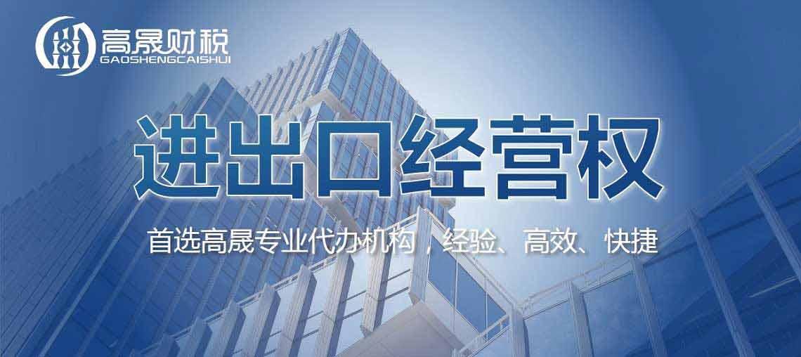 进出口经营权-首选高晟专业代办机构,经验、高效、快捷
