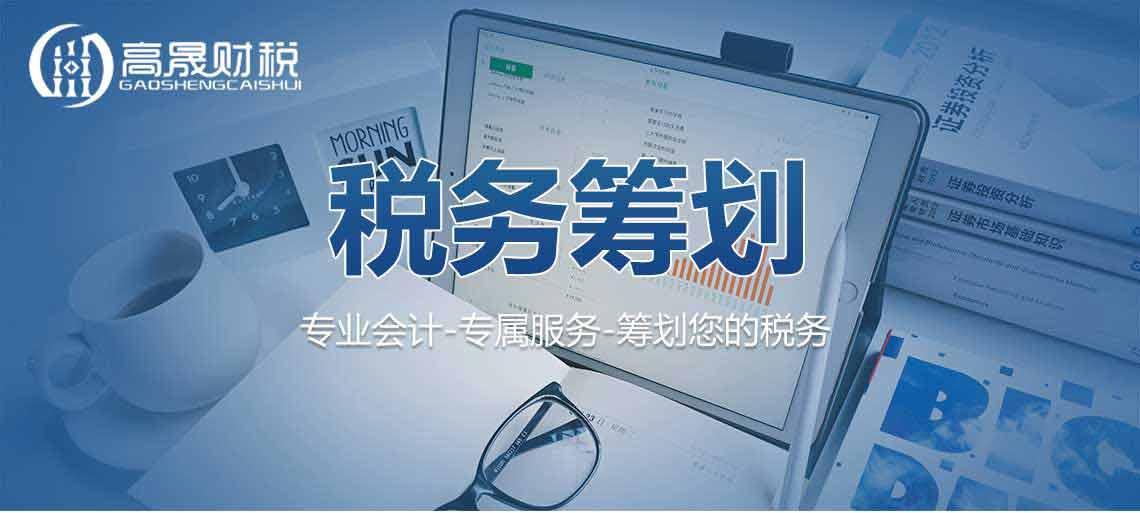 税务筹划-专业会计-专属服务筹划您的税务