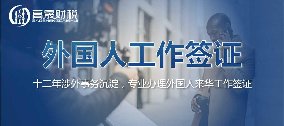 外国人工作签证-十二年涉外事务沉淀,专业办理外国人来华工作签证