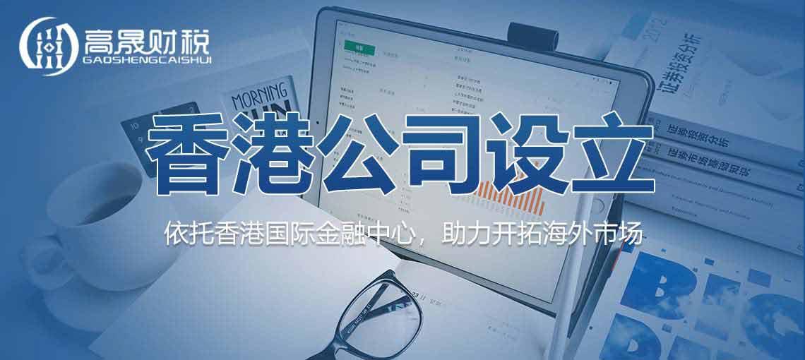 香港公司设立-依托香港国际金融中心,助力开拓海外市场