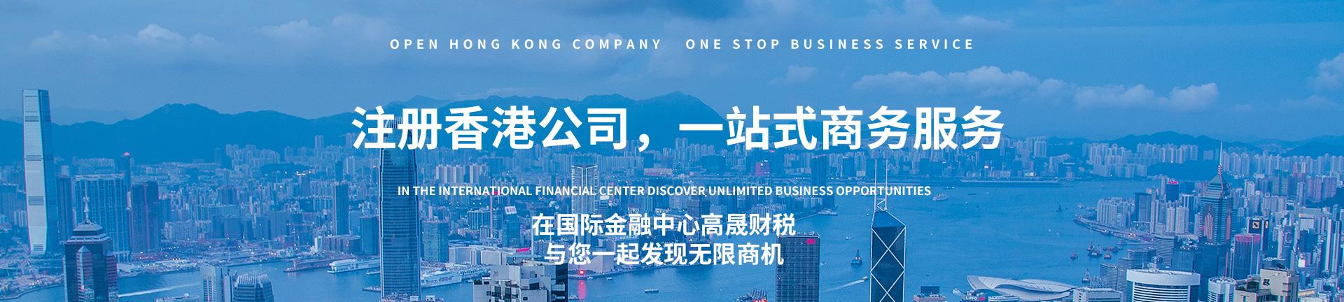 注册香港公司,一站式商务服务